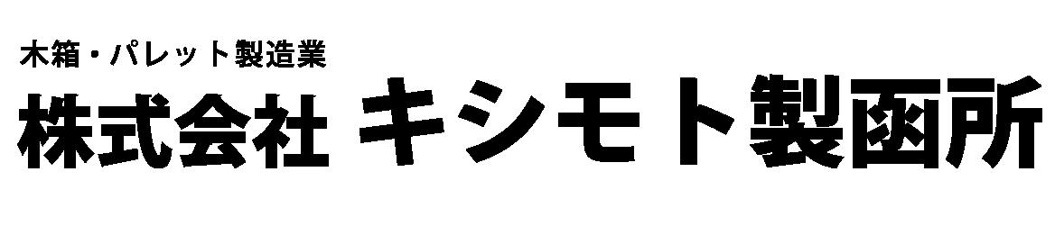キシモト製函所